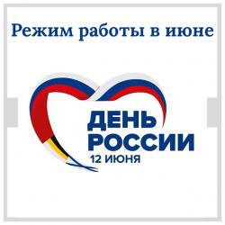 Режим работы в День России 12 июня