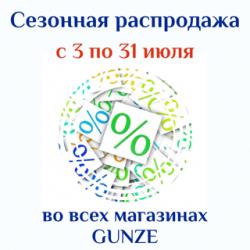 В интернет-магазине GUNZE стартовала СЕЗОННАЯ РАСПРОДАЖА!