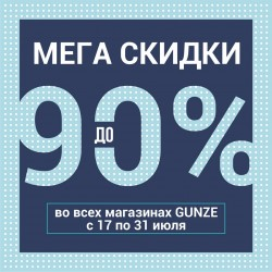 МЕГА СКИДКИ