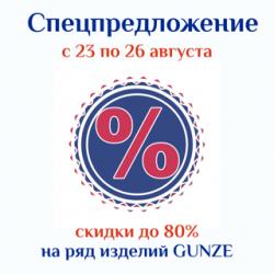 Спецпредложение от GUNZE