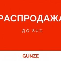 Большая распродажа GUNZE